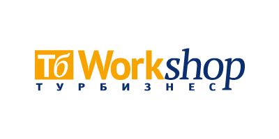 Workshop Турбизнес