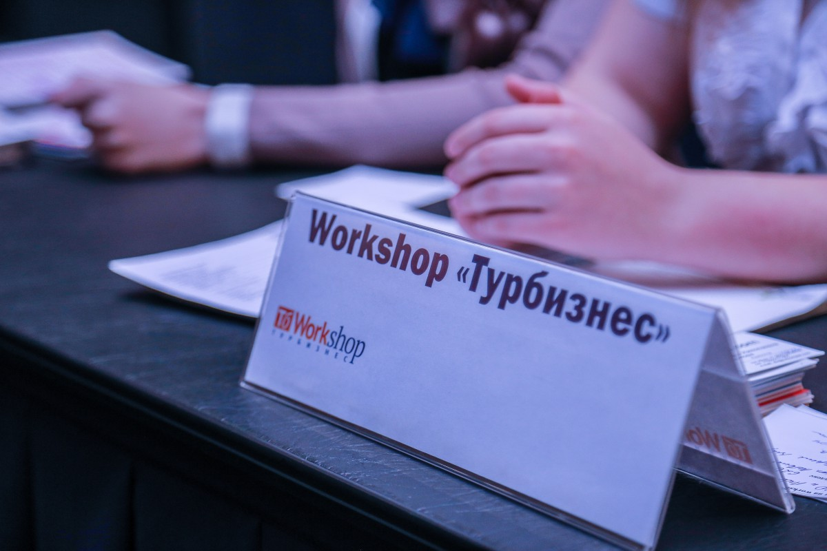 Workshop Осень-2015 г.